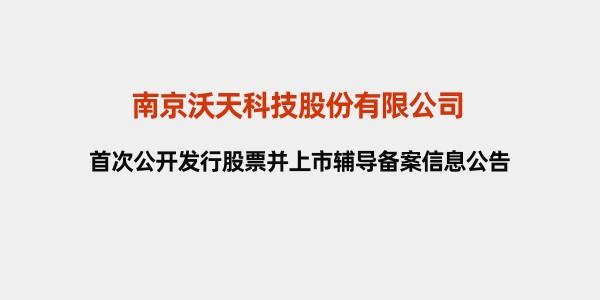 首次公开发行股票并上市辅导备案信息公告-南京沃天