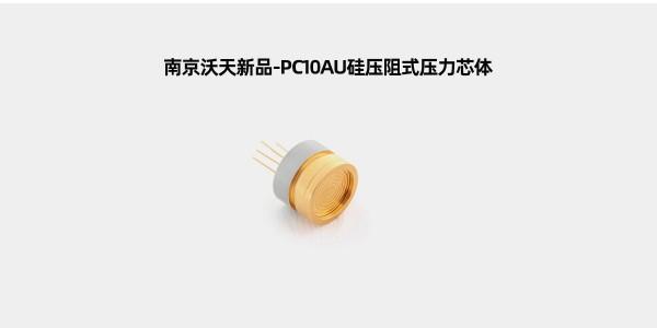南京沃天新品-PC10AU硅压阻式压力芯体