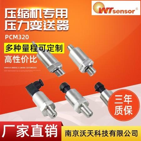 压缩机专用型压力变送器PCM320