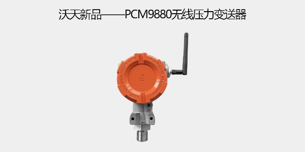 NB-IoT无线压力变送器的优势