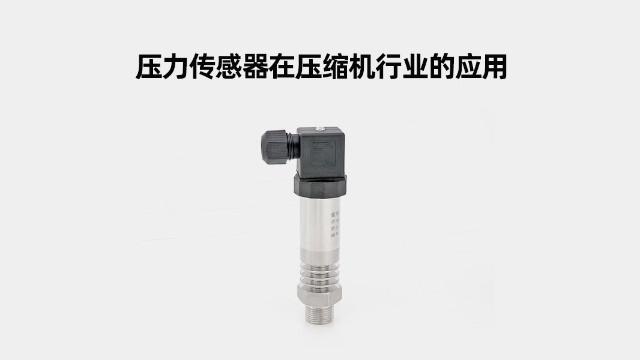 压力传感器在压缩机行业的应用