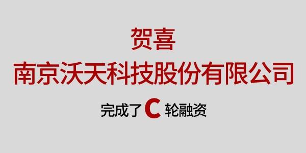 南京沃天科技股份有限公司完成C轮融资