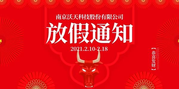 春节放假通知——南京沃天