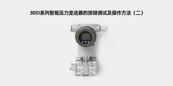 3051系列智能压力变送器的按键调试及操作方法(二)