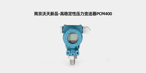 高稳定性压力变送器PCM400