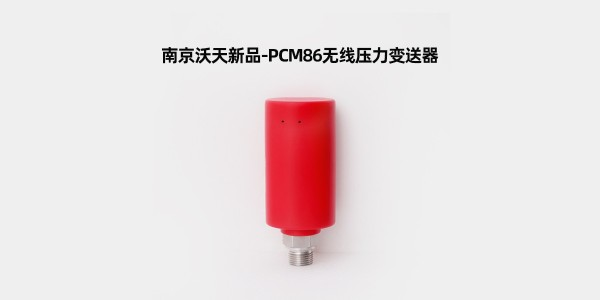 南京沃天新品-PCM86无线压力变送器