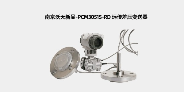 南京沃天PCM3051S-RD 远传差压变送器