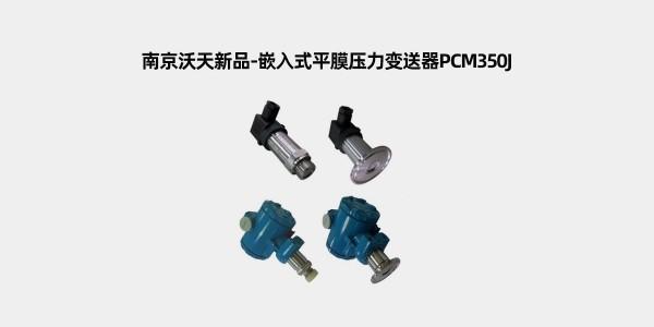 南京沃天嵌入式平膜压力变送器PCM350J