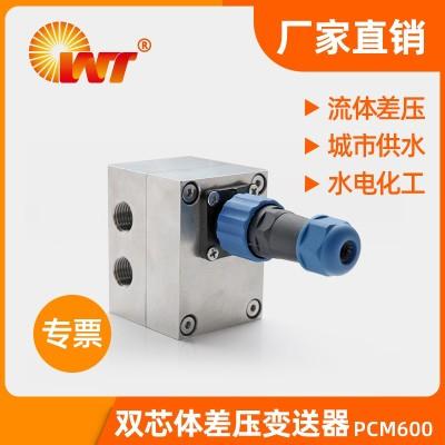 PCM639双芯体差压变送器