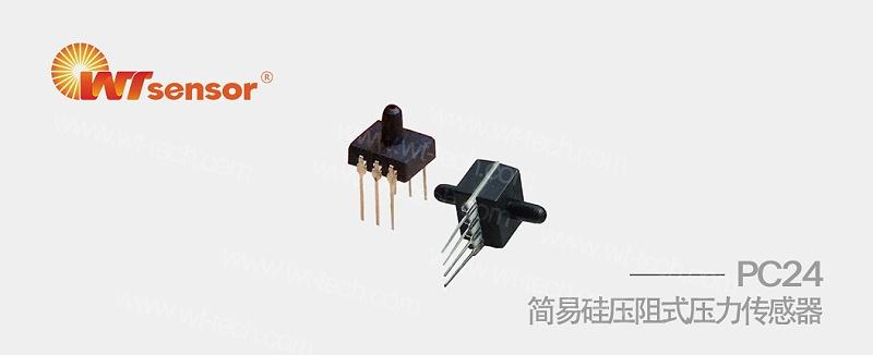 PC24简易硅压阻式压力传感器