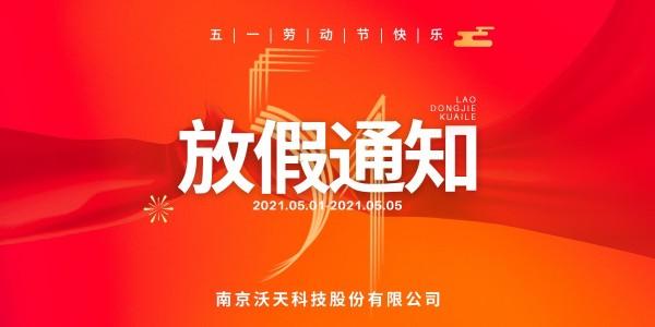南京沃天——劳动节放假通知