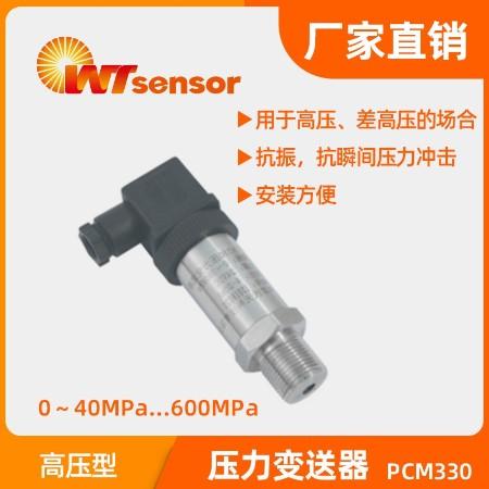 高压型压力变送器 PCM330