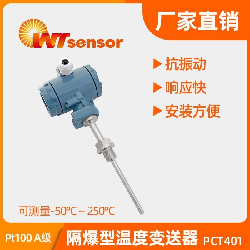 PCT401隔爆型温度变送器