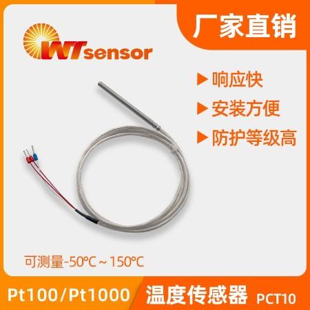 铂电阻温度传感器 PCT10