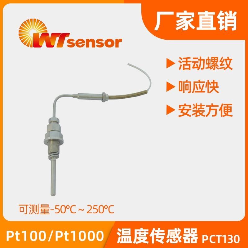 温度传感器 PCT130