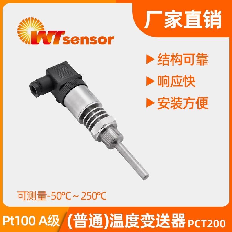 (普通)温度变送器 PCT200