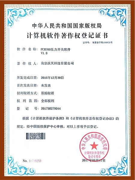 PCM700压力开关软件著作权登记证书