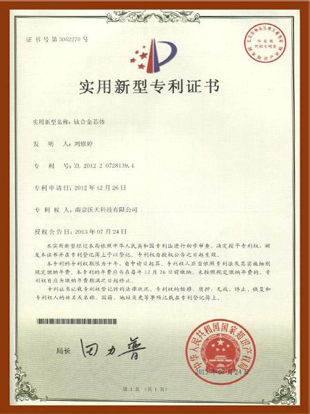 钛合金芯体专利