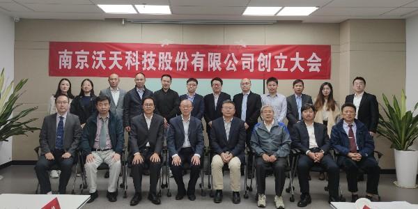 南京沃天科技股份有限公司创立大会