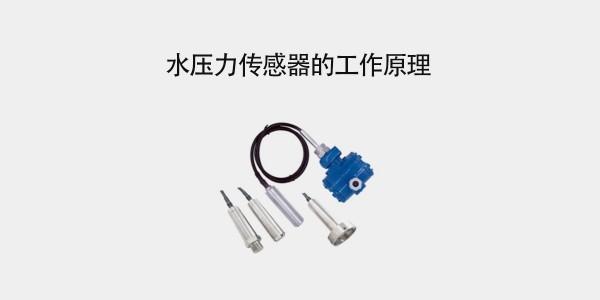 什么是水压力传感器?水压力传感器的工作原理是什么?