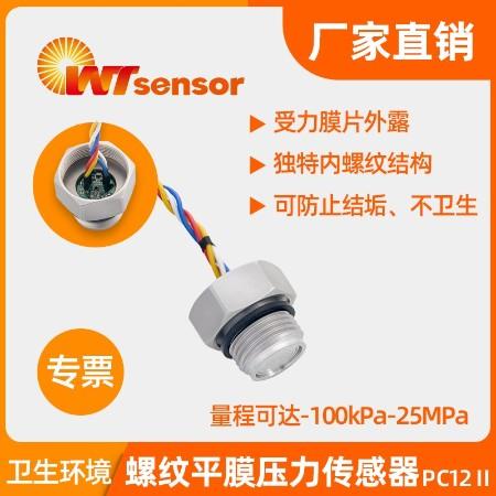 PC12Ⅱ螺纹平膜压力传感器