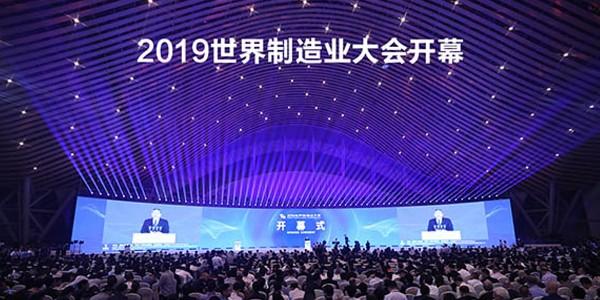 019世界制造业大会开幕