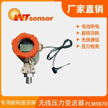 PCM9870 无线压力变送器