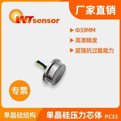 PC33高稳压力芯体-南京沃天