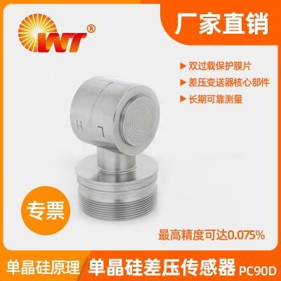 PC90D单晶硅差压传感器