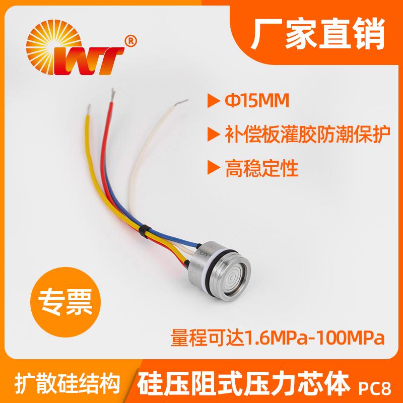 PC8(φ15x13mm)硅压阻式压力芯体