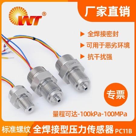 全焊接型压力传感器PC11B
