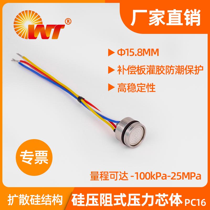 PC16 (Φ15.8×11mm)硅压阻式压力芯体