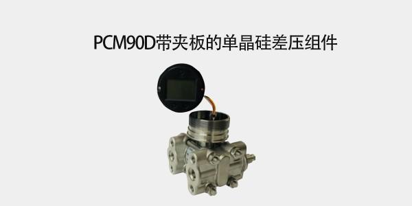 PCM90D带夹板的单晶硅差压组件