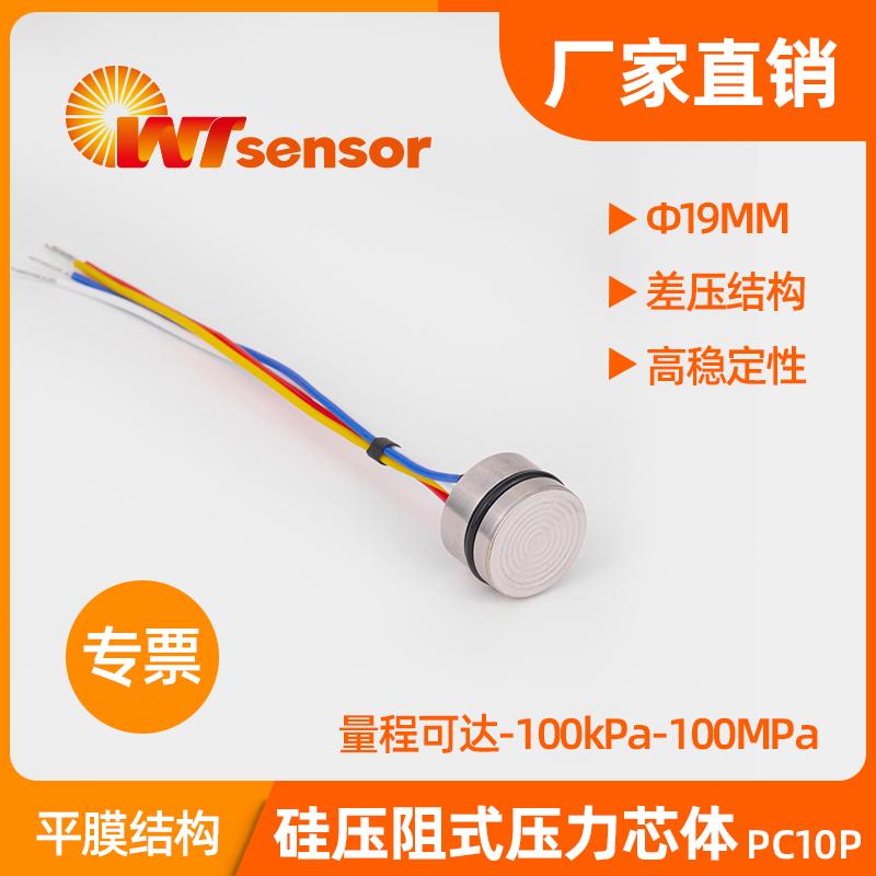 PC10P(Φ19mm)平膜型硅压阻式压力芯体