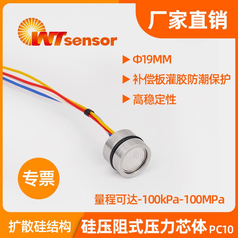 PC10(Φ19×14mm)硅压阻式压力芯体