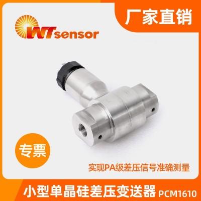 小型单晶硅差压变送器 PCM1610
