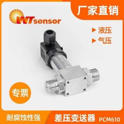 差压变送器PCM610