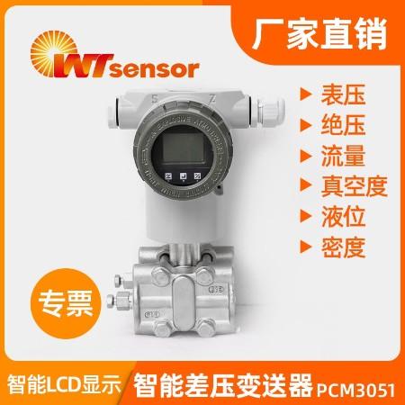 智能差压变送器PCM3051S-DP