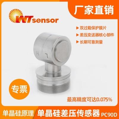 PC90D单晶硅差压传感器-南京沃天