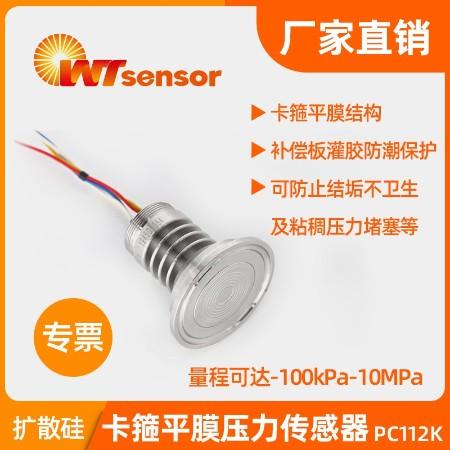 C112K卡箍平膜压力传感器
