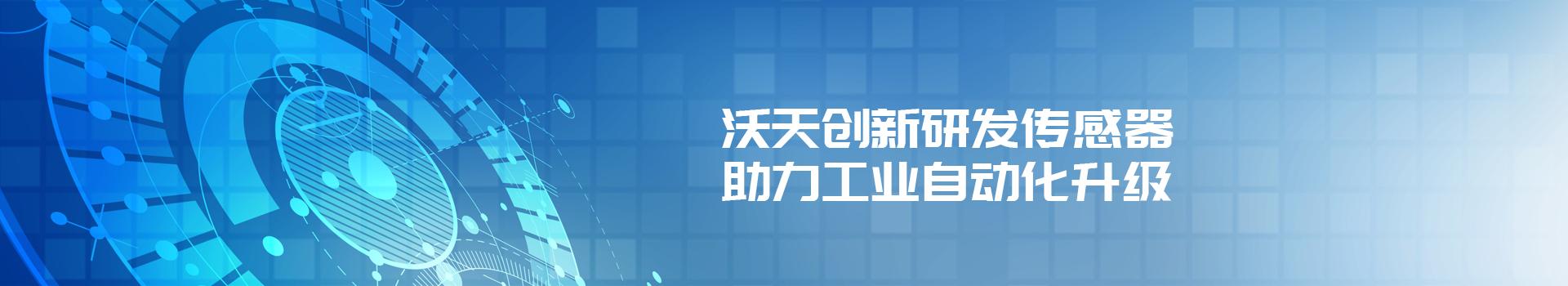 沃天创新研发传感器、助力工业自动化升级