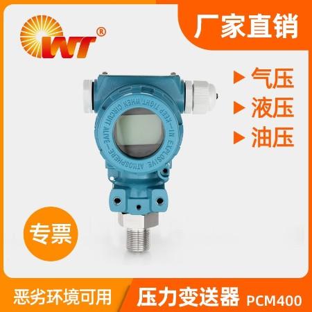 压力变送器 PCM400