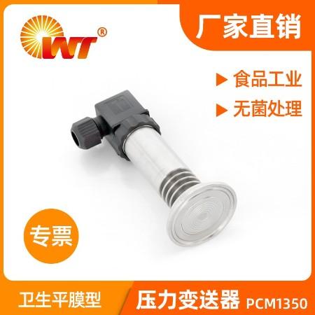 膜压力变送器 PCM1350
