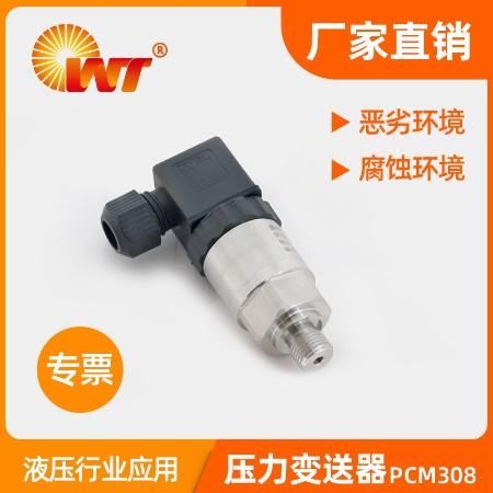 液压专用压力变送器PCM308