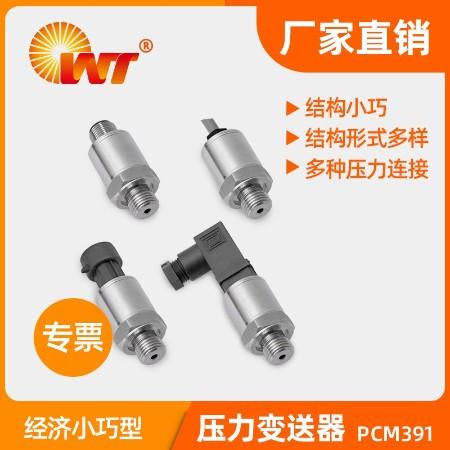 压力变送器PCM391