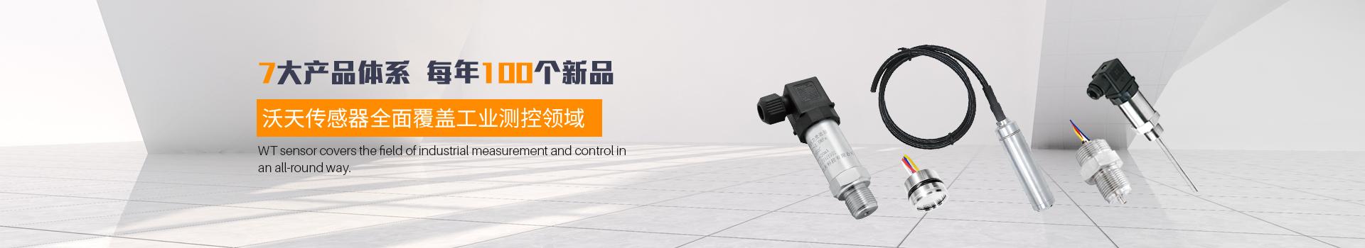 沃天传感器全面覆盖工业测控领域