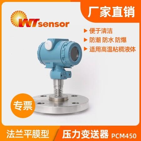 法兰平膜压力变送器 PCM450