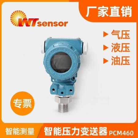 智能压力变送器 PCM460