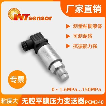 无腔平膜压力变送器 PCM340