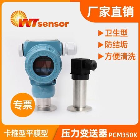 卡箍型平膜压力变送器 PCM350K